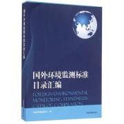 国外环境监测标准目录汇编