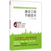 建设工程节能技术(建设行业专业技术管理人员继续教育教材)