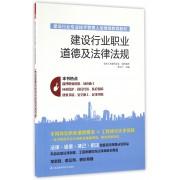 建设行业职业道德及法律法规(建设行业专业技术管理人员继续教育教材)