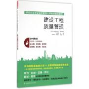 建设工程质量管理(建设行业专业技术管理人员继续教育教材)