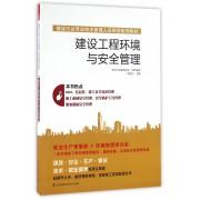 建设工程环境与安全管理(建设行业专业技术管理人员继续教育教材)