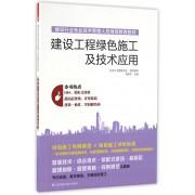 建设工程绿色施工及技术应用(建设行业专业技术管理人员继续教育教材)