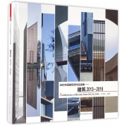 当代中国建筑师作品选集--建筑(2013-2016)(精)