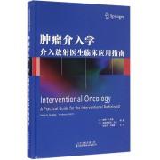 肿瘤介入学(介入放射医生临床应用指南)(精)