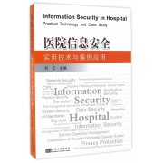 医院信息安全实用技术与案例应用