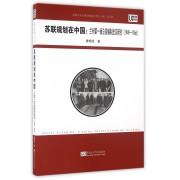 苏联规划在中国--兰州第一版总规编制史实研究(1949-1966)/规划历史与理论研究大系