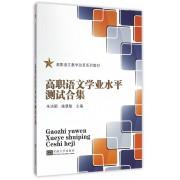 高职语文学业水平测试合集(高职语文教学改革系列教材)