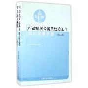 行政机关公务员处分工作实用法规手册(修订版)