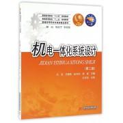 机电一体化系统设计(第2版普通高等院校机械类精品教材)