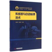 传感器与自动检测技术(全国高职高专机电及机器人专业工学结合十三五规划教材)
