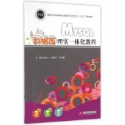 MySQL数据库理实一体化教程(国家示范性高等职业教育电子信息大类十三五规划教材)