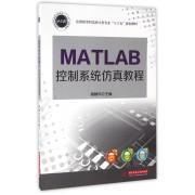 MATLAB控制系统仿真教程(应用型本科信息大类专业十三五规划教材)