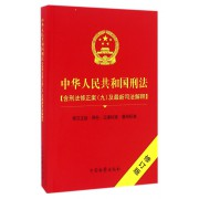 中华人民共和国刑法(含刑法修正案9及最新司法解释修订版)