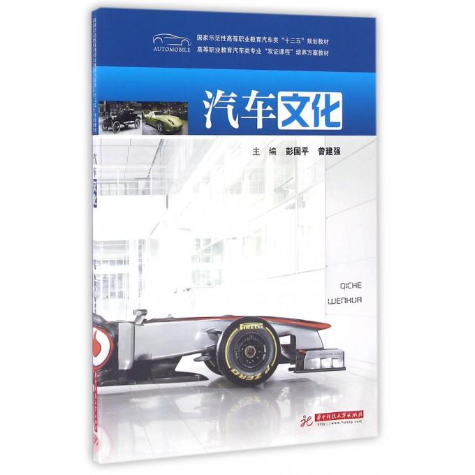汽车文化(国家示范性高等职业教育汽车类十三五规划教材)
