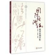 国际经济法典型案例评析/卓越法律人才培养计划丛书