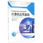 计算机应用基础(高等院校计算机技术与应用系列规划教材)