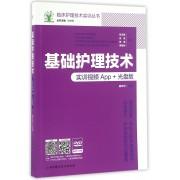 基础护理技术(附光盘实训视频App+光盘版)/临床护理技术实训丛书