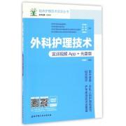 外科护理技术(附光盘实训视频App+光盘版)/临床护理技术实训丛书
