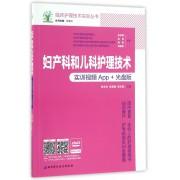 妇产科和儿科护理技术(附光盘实训视频App+光盘版)/临床护理技术实训丛书