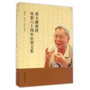 黄天骥教授从教六十周年庆贺文集