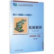 机械制图(第3版共2册十二五职业教育国家规划教材)