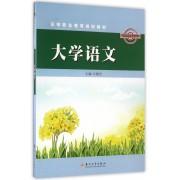 大学语文(高等职业教育规划教材)
