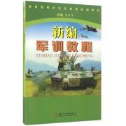 新编军训教程(第2版普通高等学校军事课统编教材)