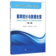 概率统计与数据处理(第2版江苏省高等学校立项精品教材)