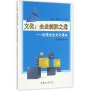 文化--企业制胜之道(优秀企业文化读本)