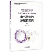 电气传动的原理和实践(第2版)/智能制造与装备制造业转型升级丛书