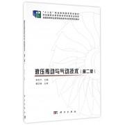 液压传动与气动技术(第2版全国高等职业教育制造类专业系列规划教材)