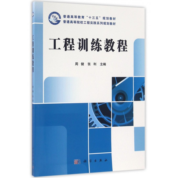 工程训练教程(普通高等院校工程实践系列规划教材)