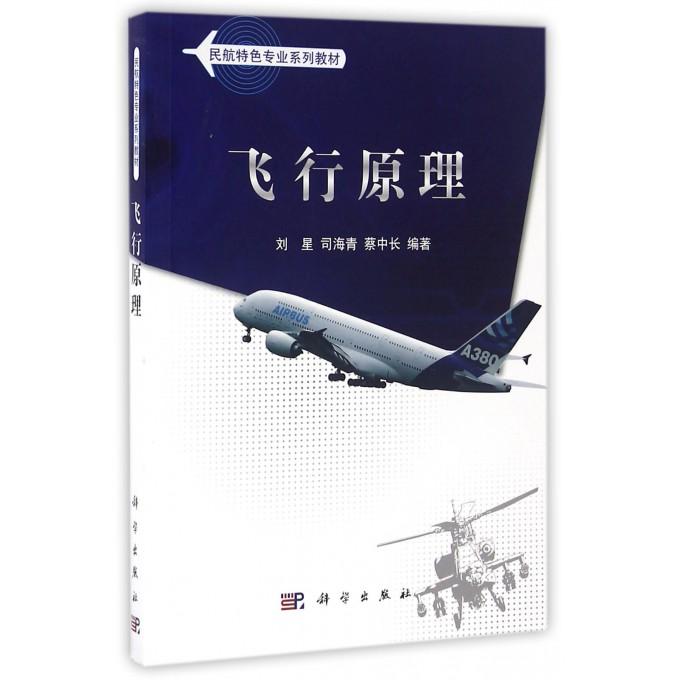 飞行原理(民航特色专业系列教材)