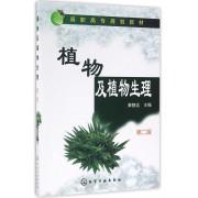 植物及植物生理(第2版高职高专规划教材)