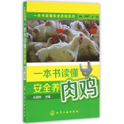 一本书读懂安全养肉鸡/一本书读懂安全养殖系列