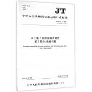 长江电子航道图制作规范第2部分数据传输(JT\T765.2-2016代替JT\T765.2-2009)/中华人民共和国交通运输行业标准