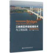 三峡库区桥梁船撞技术与工程实践