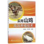 实用山鸡高效养殖技术