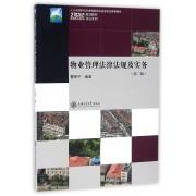 物业管理法律法规及实务(第2版)/21世纪高等职业教育规划教材双证系列