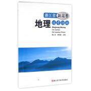 浙江省新高考地理选考指南