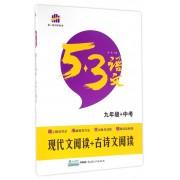 现代文阅读+古诗文阅读(9年级+中考)/5·3语文