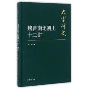 魏晋南北朝史十二讲(精)/大家讲史