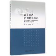 商务英语语用翻译简论