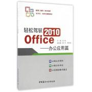 轻松驾驭Office2010--办公应用篇