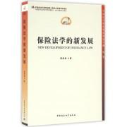 保险法学的新发展/中国哲学社会科学学科发展报告当代中国学术史系列/中国法学新发展系列