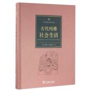 古代玛雅社会生活(精)/古代社会生活史手册