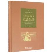 中世和近世日本社会生活(精)/古代社会生活史手册