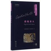 借镜杀人(附光盘英文版)(精)/阿加莎·克里斯蒂经典侦探作品集