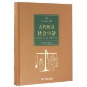 古代埃及社会生活(精)/古代社会生活史手册