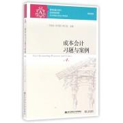 成本会计习题与案例(第4版)/东北财经大学会计学系列